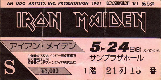 Killer World Tour 1981
