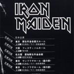 Killer Tour Japan 1981